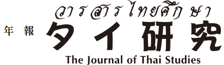logo-journal-jsts-jp-th